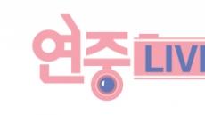 [서병기 연예톡톡]'연예가중계 변주곡' 연중라이브는 실험중