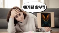 240만원짜리 갤폴드2  '48개월 할부'의 함정! [IT선빵!]