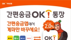 OK저축, 자유입출금 '간편송금통장'…최대 2% 금리