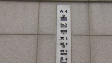 '라임 펀드 480억 판매' 신한금투 前임원 1심서 징역 8년