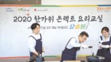 포스코건설, 그룹홈·다문화가정 '추석 음식 나누기'