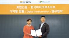 호반건설, 마이크로소프트와 '디지털 전환' 업무협약