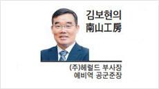 [김보현의 南山工房] 한국형 전투기사업, 이제 시작이다
