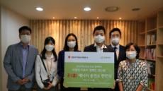 지역난방公, 학대 피해 아동 위한 '사랑의 치료비' 1억9000만원 지원