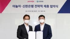 신한은행-야놀자, 상품개발·마케팅 협업