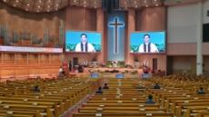 27일 수도권 교회 비대면 예배 기준 완화…소규모 현장예배 가능