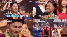 '보이스트롯' 1대 우승자는 박세욱, 25년 무명→기적의 주인공이 되다