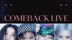 블랙핑크, 10월 2일 정규앨범 발매 전 1시간 '컴백 라이브' 진행