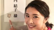 일본 톱배우 다케우치 유코, 27일 자택서 사망…향년 40세