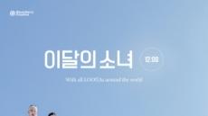 이달의 소녀, 다음 달 새 앨범 발매…이수만 두번째 참여