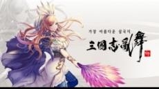 한빛소프트 '삼국지난무', 파이널 테스트 '예고'