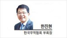 [헤럴드광장] 경제위기 속 '한국 무역號'에 거는 기대