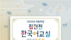 한글날 맞아 경복궁에서 외국인 한국어 교실 개최