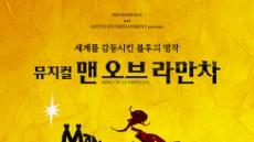조승우·류정한·홍광호, 12월 뮤지컬 '맨오브라만차'로 돌아온다