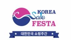 '국내 최대 쇼핑 축제' 코세페, 내달 1~15일…1600개 업체 참여
