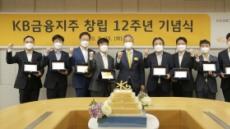 윤종규 KB금융회장, 금융그룹 플랫폼 전환 선언
