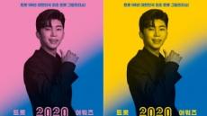 임영웅, '2020 트롯 어워즈' MC 준비에 올인중