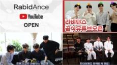라비던스, 유튜브 채널 오픈…팬들과 적극적 소통 나선다