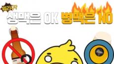 """""""생맥은 OK, 병맥은 NO!""""…이상한 '배달앱' 막는 법! [IT선빵!]"""