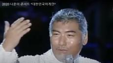 남녀노소 즐기는 명절, 트로트가 장악, '나훈아' 시청률 29%