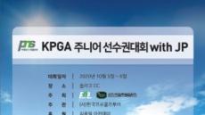 제1회 KPGA 주니어 선수권대회 5~6일 솔라고CC서 티오프