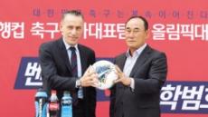 벤투호 vs 김학범호…축구대표팀 형·아우 스페셜매치