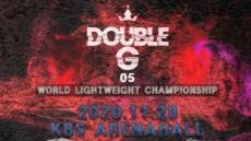 기원빈 vs 옥래윤…더블지FC 05, 11월 28일 개최