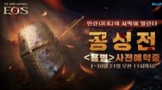 '에오스 레드', 공성전 '용병' 업데이트 사전예약 개시