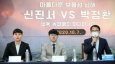 한국바둑 쌍두마차 신진서-박정환, 남해서 7번승부 펼친다