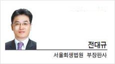 [헤럴드시사-전대규 서울회생법원 부장판사] 아직도 '법정관리'인가