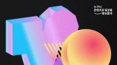콘진원, '2020 콘텐츠인사이트' 온라인 개최…국내외 거장이 들려주는 콘텐츠의 현재와 미래
