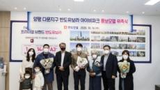 반도건설, 양평다문지구 '반도유보라 아이비파크' 일반인 홍보모델 위촉
