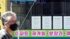 강남구 아파트값, 넉 달 만에 하락 전환…서울 전셋값은 68주 연속 뛰어