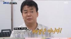 """'골목식당' 백종원의 분노, """"장사 너무 심하게 하신다"""""""