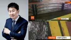 'SBS 뉴스 영상 제공 남희석' 목동 모범시민 칭찬해