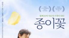 영화 '종이꽃', 안성기 열연으로 전하는 희망 메시지