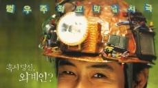 2020 춘천영화제, '지구를 지켜라' 디지털 마스터링본으로 극장 상영