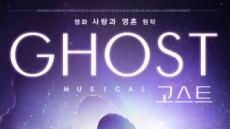 """뮤지컬 '고스트' 공연 중 무대장비 고장…""""배우들도 안절부절"""""""