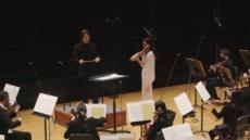 코리안심포니·바이올리니스트 임지영, 차원이 다른 온라인 공연 선보인다