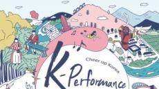 한국 창작공연 22개, 온라인으로 지구촌 안방 찾아간다