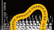 국립국악관현악단, 10년 만에 합창 무대…한국 음악계 거목 이영조 위촉 초연