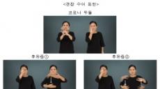 '코로나 우울', 한국수어로 이렇게