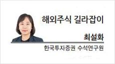 [해외주식 길라잡이-최설화 한국투자증권 자산전략부 수석연구원] 中항서제약, 하반기 실적 기대감 UP