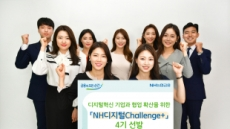 NH농협은행, 'NH디지털 챌린지+' 4기 선발