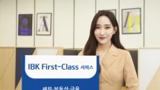 기업은행, 종합자산관리 서비스 'IBK 퍼스트 클래스' 출시