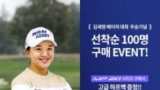 김세영 메이저 우승 기념, 한국미즈노 'MP-20'아이언 구매 이벤트