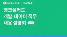 뱅크샐러드, 28일 온라인 채용설명회 개최