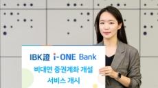 IBK證, 기업은행 통한 비대면 계좌개설 개시…증권거래세 지원