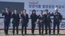 포스코건설, 750억원 규모 삼양식품 밀양 신공장 수주