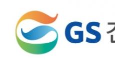 GS건설, 3분기 영업익 2103억원…지난해보다 12% 증가